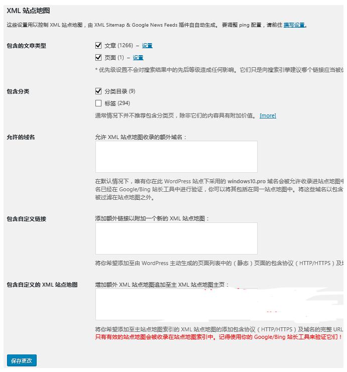 WordPress插件推荐:XML 站点地图 & 谷歌新闻订阅源 WordPress网站seo wordpress教程  第2张