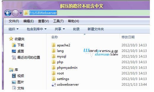 建站软件:USBWebserver 快速搭建本地PHP环境 WordPress网站维护 wordpress教程  第1张