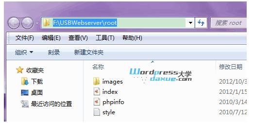 建站软件:USBWebserver 快速搭建本地PHP环境 WordPress网站维护 wordpress教程  第4张