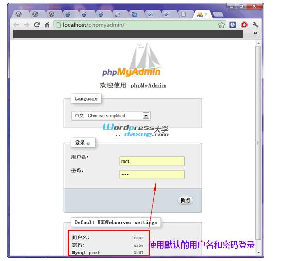 建站软件:USBWebserver 快速搭建本地PHP环境 WordPress网站维护 wordpress教程  第6张