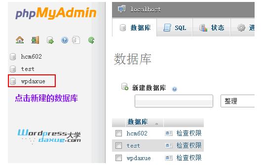 phpMyAdmin教程 之 创建新用户/导入/导出数据库 WordPress网站维护 wordpress教程  第3张