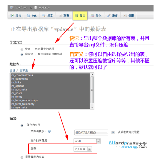 phpMyAdmin教程 之 创建新用户/导入/导出数据库 WordPress网站维护 wordpress教程  第6张
