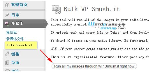 WordPress插件:WP Smush.it 无损压缩网站图片 WordPress网站维护 wordpress教程  第1张