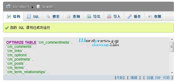 phpMyAdmin教程 之 检查/优化/修复/删除/编辑数据表 WordPress网站维护 wordpress教程  第2张