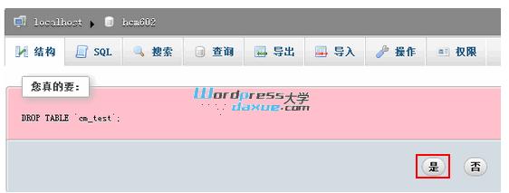 phpMyAdmin教程 之 检查/优化/修复/删除/编辑数据表 WordPress网站维护 wordpress教程  第4张