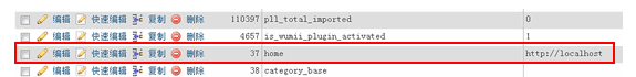 phpMyAdmin教程 之 检查/优化/修复/删除/编辑数据表 WordPress网站维护 wordpress教程  第8张