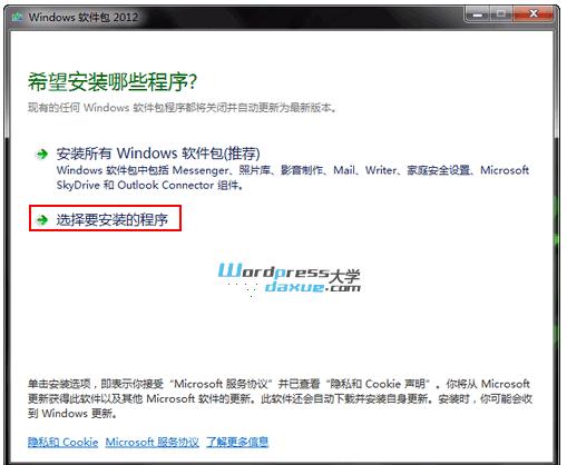 建站软件:Windows Live Writer 离线发布WordPress文章 WordPress网站维护 wordpress教程  第1张