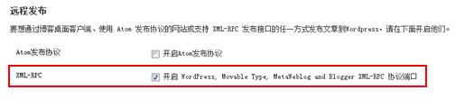 建站软件:Windows Live Writer 离线发布WordPress文章 WordPress网站维护 wordpress教程  第3张