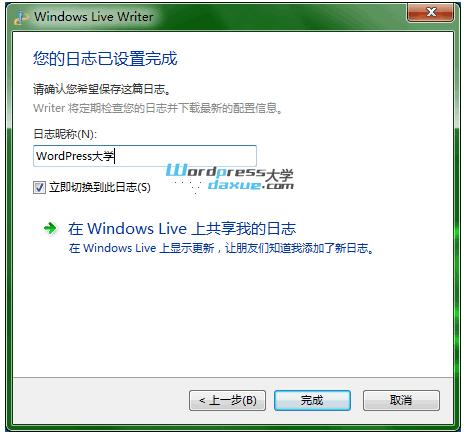 建站软件:Windows Live Writer 离线发布WordPress文章 WordPress网站维护 wordpress教程  第7张