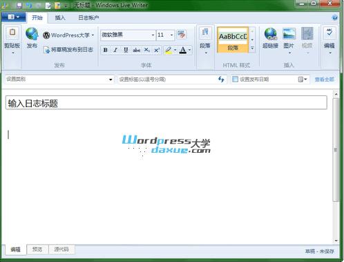 建站软件:Windows Live Writer 离线发布WordPress文章 WordPress网站维护 wordpress教程  第8张