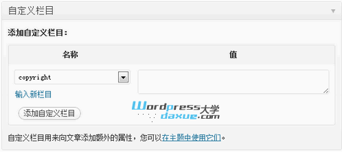 Windows Live Writer 之 自定义字段插件+备份工具 WordPress网站维护 wordpress教程  第1张