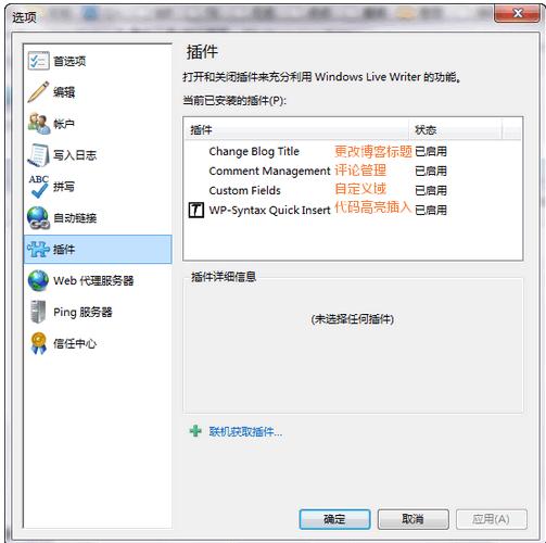Windows Live Writer 之 自定义字段插件+备份工具 WordPress网站维护 wordpress教程  第2张