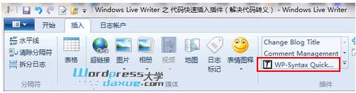 Windows Live Writer 之 代码快速插入插件(解决代码转义) WordPress网站维护 wordpress教程  第1张