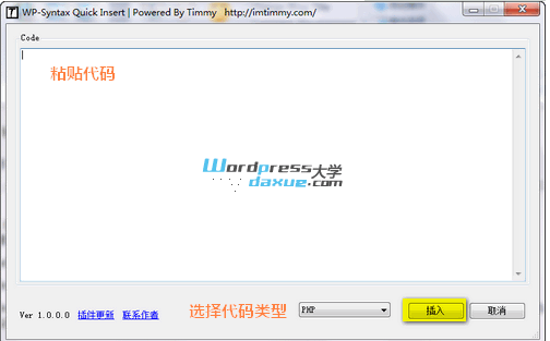 Windows Live Writer 之 代码快速插入插件(解决代码转义) WordPress网站维护 wordpress教程  第2张
