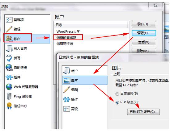 Windows Live Writer 之 设置FTP上传图片 WordPress网站维护 wordpress教程  第1张