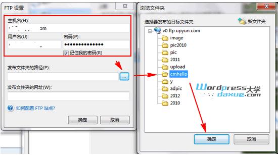 Windows Live Writer 之 设置FTP上传图片 WordPress网站维护 wordpress教程  第2张