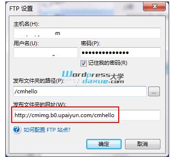 Windows Live Writer 之 设置FTP上传图片 WordPress网站维护 wordpress教程  第3张