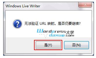 Windows Live Writer 之 设置FTP上传图片 WordPress网站维护 wordpress教程  第4张