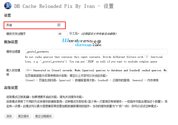 WordPress数据库缓存插件:DB Cache Reloaded Fix WordPress网站维护 wordpress教程  第1张