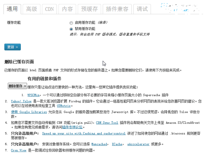 WordPress缓存插件:WP Super Cache WordPress网站维护 wordpress教程  第1张