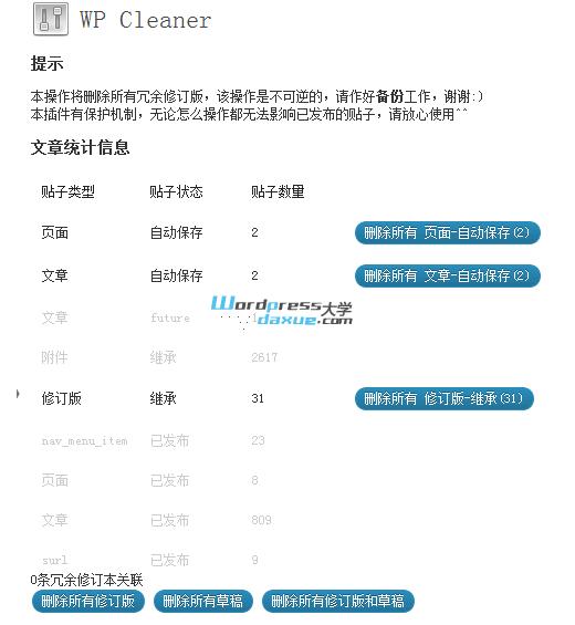 WordPress删除修订版和草稿的插件:WP Cleaner WordPress网站维护 wordpress教程  第1张