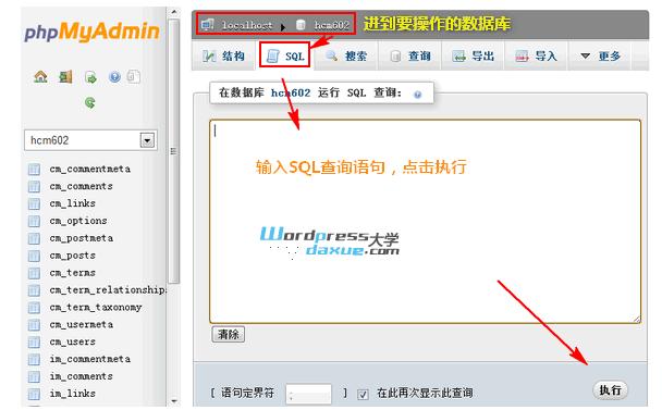 phpMyAdmin教程 之 使用SQL查询语句修改数据库信息 WordPress网站维护 wordpress教程  第1张