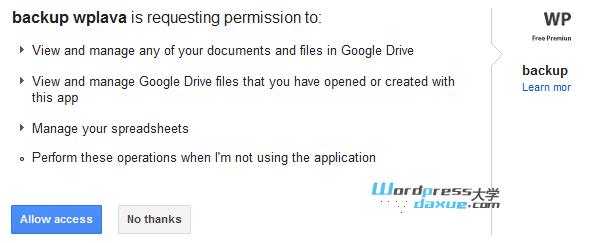 自动备份 WordPress 到 Google drive (Google 云端硬盘) WordPress网站维护 wordpress教程  第5张