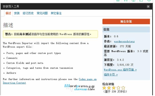 使用WordPress自带导出导入功能备份和恢复网站 WordPress网站维护 wordpress教程  第3张