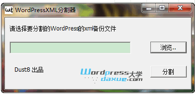 WordPress XML文件分割器 WordPress网站维护 wordpress教程  第1张