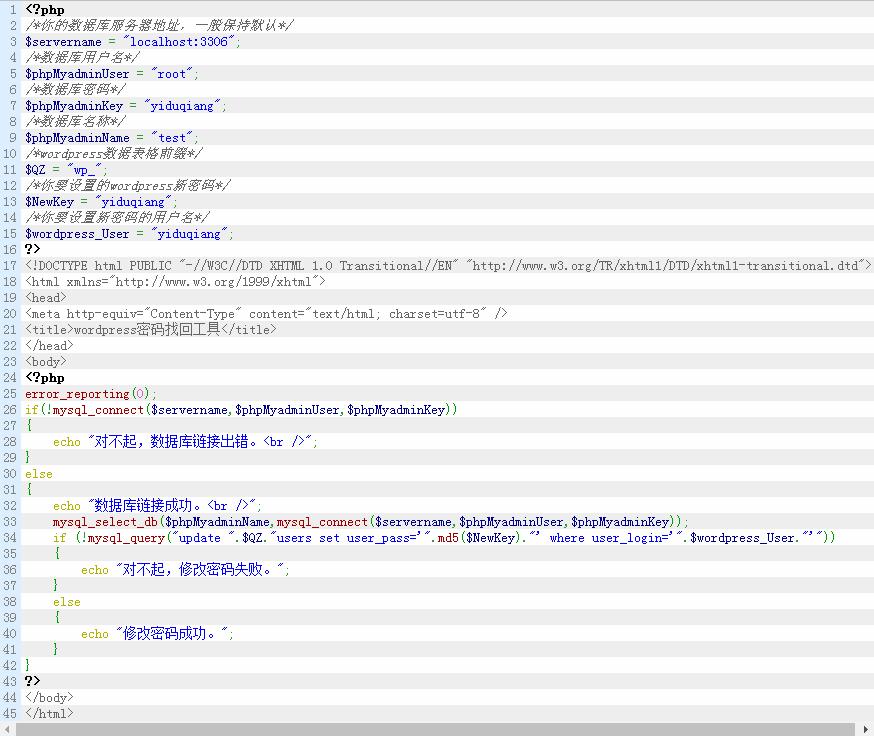 忘记WordPress登录密码,找回WordPress登录密码的方法 WordPress网站维护 wordpress教程  第2张