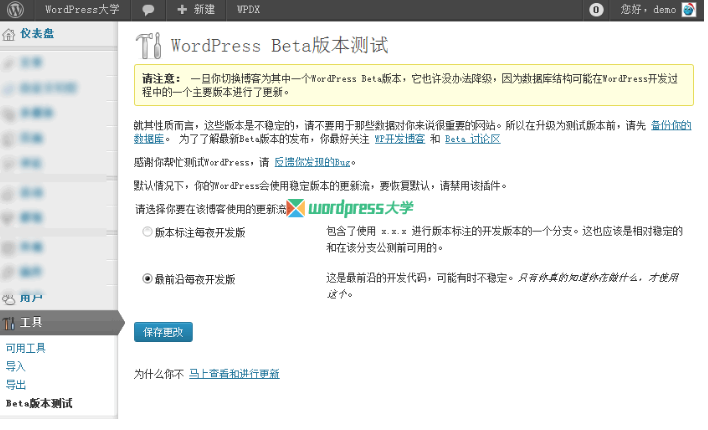 使用 WordPress Beta Tester 升级到WordPress测试版 WordPress网站维护 wordpress教程  第1张