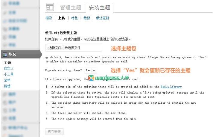 WordPress 快速更新已存在的主题和插件 WordPress网站维护 wordpress教程  第1张