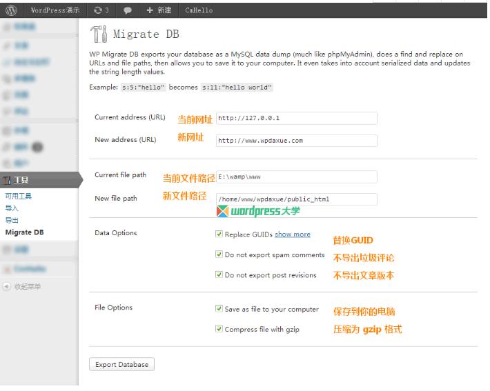 WordPress 数据库迁移插件 WP Migrate DB WordPress网站维护 wordpress教程  第1张