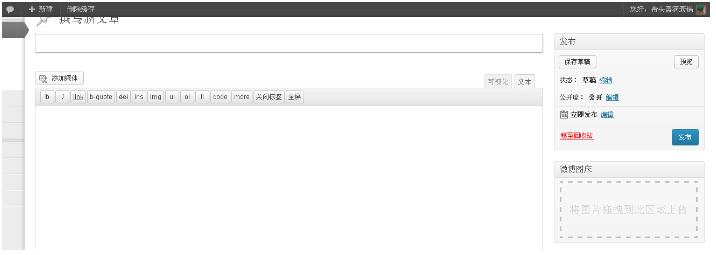 WordPress图片外链插件:微博图床(将图片上传到新浪微博) WordPress网站维护 wordpress教程  第1张