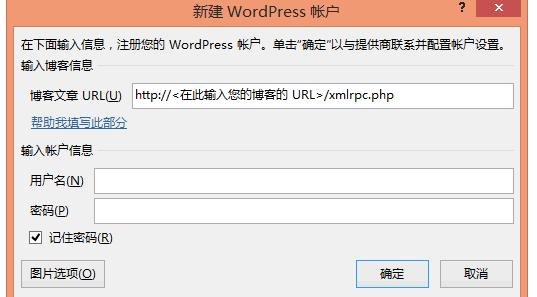 巧用 Word 2013 发布文章到 WordPress 博客 WordPress网站维护 wordpress教程  第5张