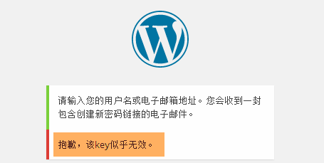 """修复 WordPress 找回密码提示""""抱歉,该key似乎无效"""" WordPress网站维护 wordpress教程  第1张"""