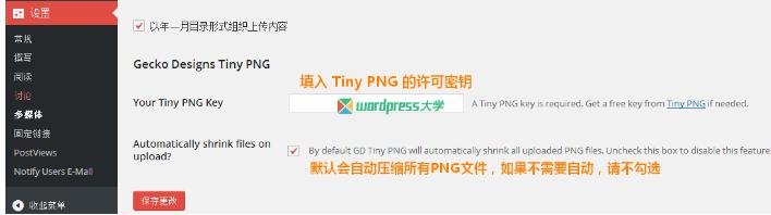 WordPress 自动压缩PNG图片 WordPress网站维护 wordpress教程  第1张