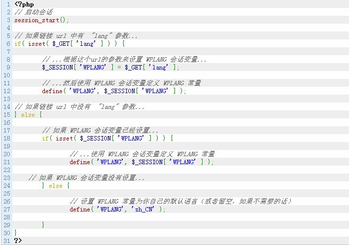 你可能不知道的几个 wp config.php 常量设置 WordPress网站维护 wordpress教程  第7张
