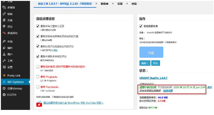 巧用 WP Optimize 自动清理优化数据库 WordPress网站维护 wordpress教程  第2张
