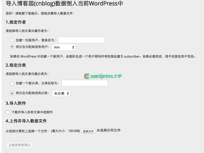 将博客园、开源中国的博客文章导入到 WordPress 中 WordPress网站维护 wordpress教程  第1张