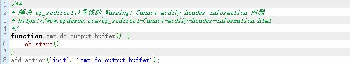 WordPress 使用 wp redirect 函数出现 Warning: Cannot modify header information – headers already sent WordPress网站维护 wordpress教程  第2张