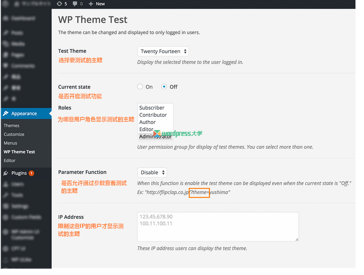 使用 WP Theme Test 在线测试 WordPress 主题