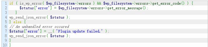 WordPress 后台插件更新模块任意目录遍历导致DOS漏洞和IP验证不当漏洞 WordPress网站维护 wordpress教程  第4张
