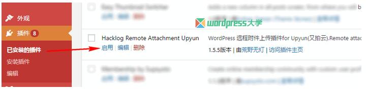 又拍云 WordPress 远程附件上传插件【升级版】 WordPress网站维护 wordpress教程  第2张