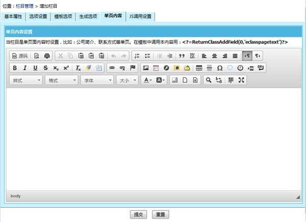 帝国CMS7.5版栏目新增单页内容设置,做单页更方便
