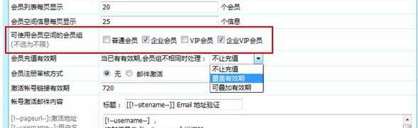 帝国CMS7.5版支持设置某些会员组才能拥有会员空间