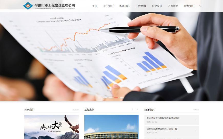 平顶山市工程建设监理公司 HTML5自适应网页-平顶山网站建设