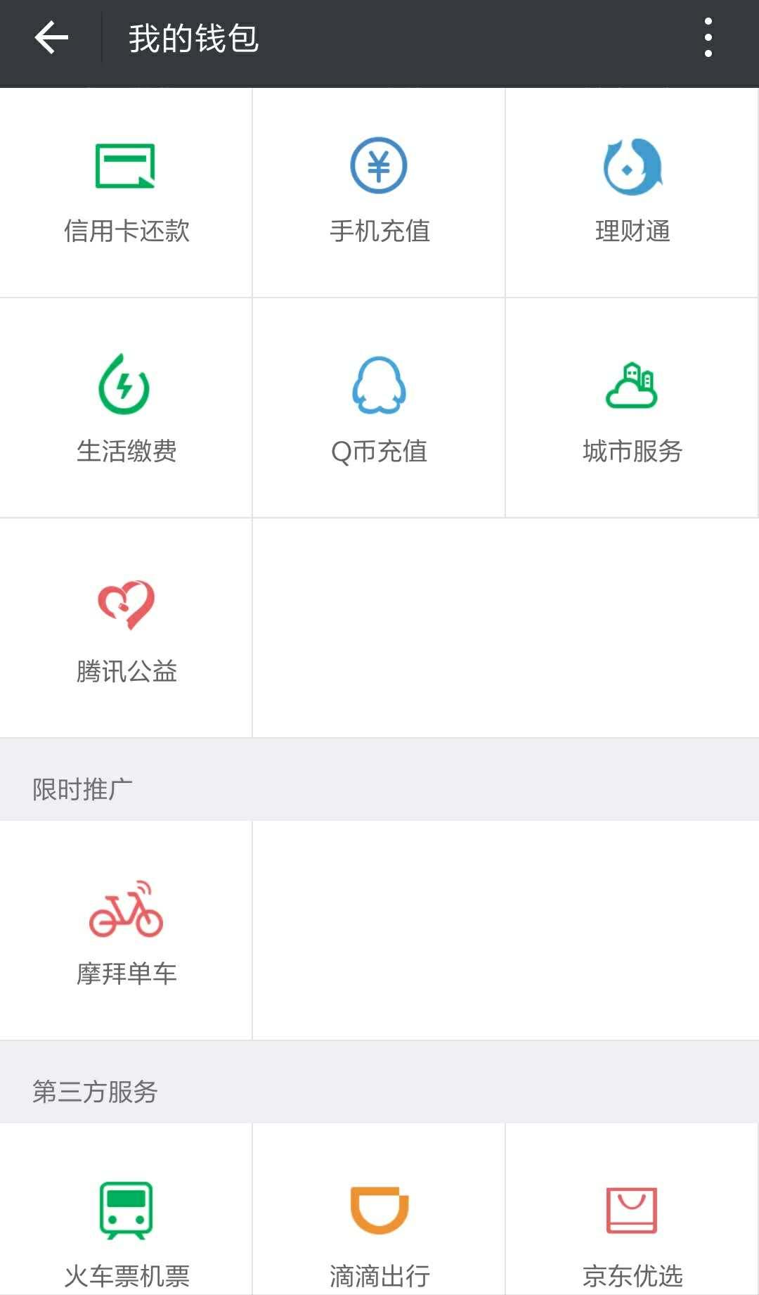 四个方面,浅析摩拜单车的用户运营策略 网站运营 运营  第5张