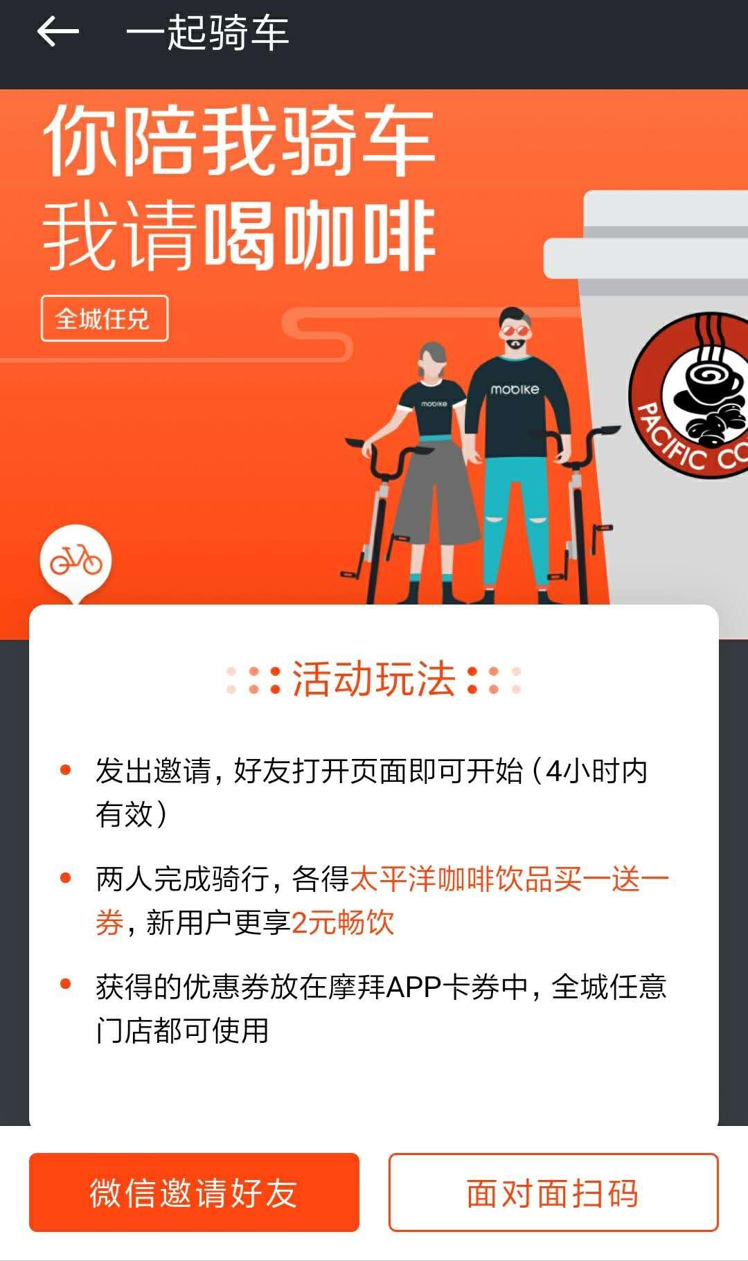 四个方面,浅析摩拜单车的用户运营策略 网站运营 运营  第18张