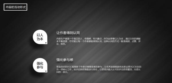 一篇关于UGC构成和运营的文章 网站运营 运营  第6张